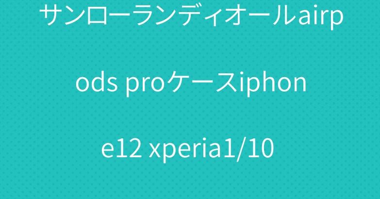 サンローランディオールairpods proケースiphone12 xperia1/10 iiiカバー
