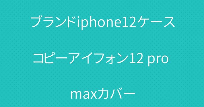 ブランドiphone12ケースコピーアイフォン12 pro maxカバー