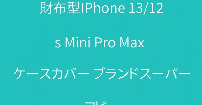 財布型IPhone 13/12s Mini Pro Max ケースカバー ブランドスーパーコピー
