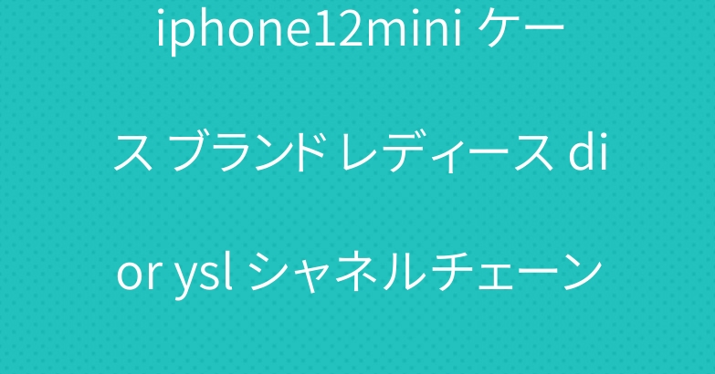 iphone12mini ケース ブランド レディース dior ysl シャネルチェーンつき