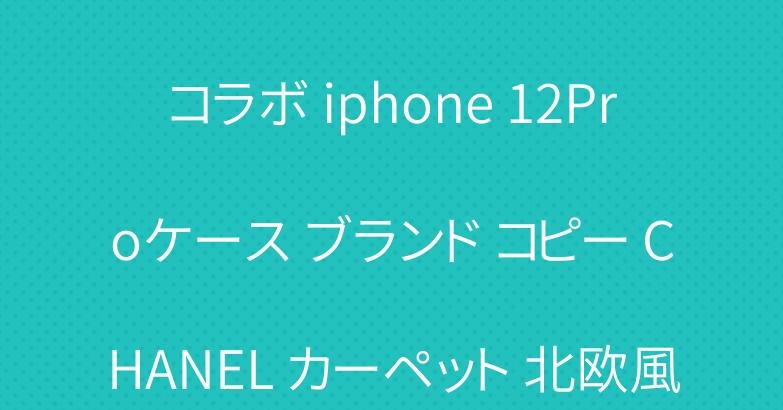 シュプリーム ノースフェイス コラボ iphone 12Proケース ブランド コピー CHANEL カーペット 北欧風