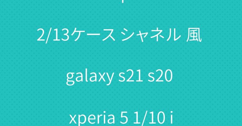 chanel iphone 12/13ケース シャネル 風 galaxy s21 s20 xperia 5 1/10 iiiケース