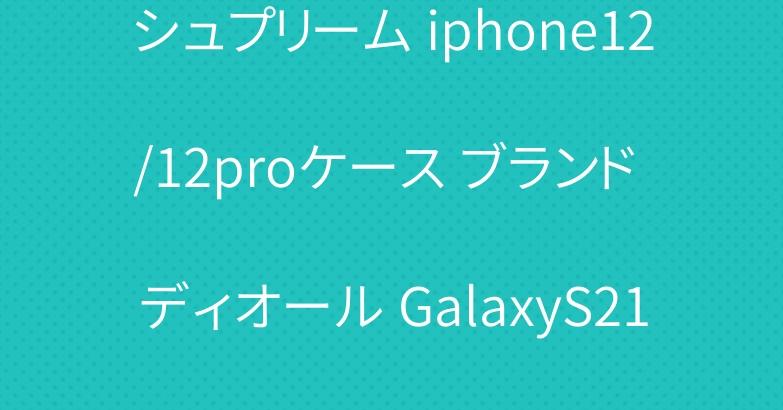 シュプリーム iphone12/12proケース ブランド ディオール GalaxyS21/s21plusスマホケース