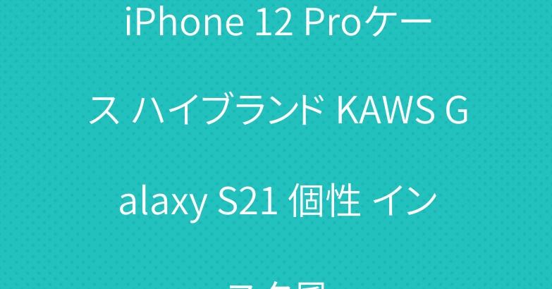 iPhone 12 Proケース ハイブランド KAWS Galaxy S21 個性 インスタ風