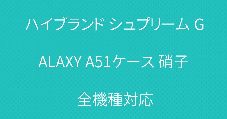 ハイブランド シュプリーム GALAXY A51ケース 硝子 全機種対応