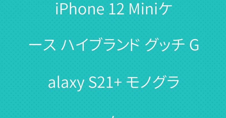 iPhone 12 Miniケース ハイブランド グッチ Galaxy S21+ モノグラム