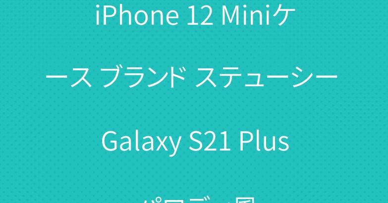 iPhone 12 Miniケース ブランド ステューシー Galaxy S21 Plus パロディ風