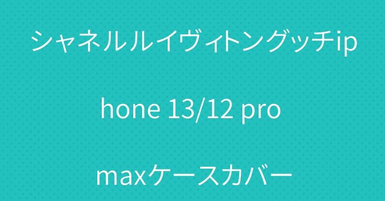 シャネルルイヴィトングッチiphone 13/12 pro maxケースカバー