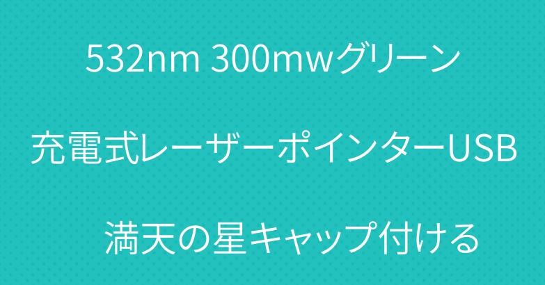 532nm 300mwグリーン充電式レーザーポインターUSB 満天の星キャップ付ける