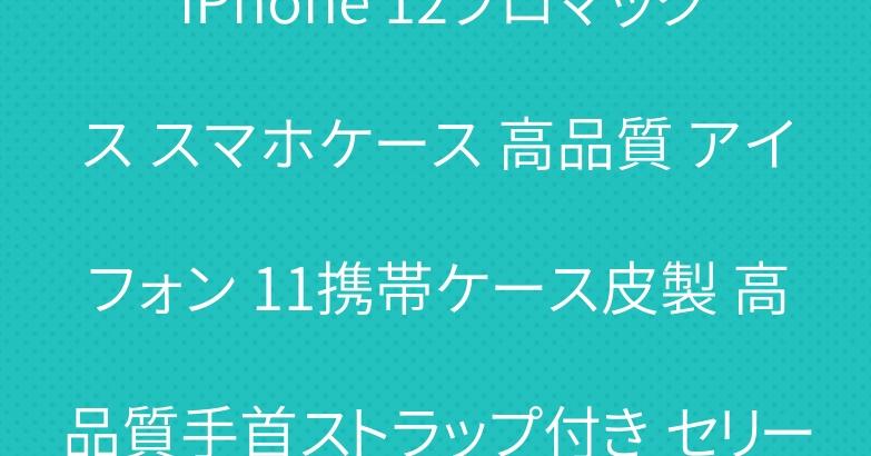 大歓迎ブランド柄 Celine iPhone 12プロマックス スマホケース 高品質 アイフォン 11携帯ケース皮製 高品質手首ストラップ付き セリーヌ iphone12/12proケース