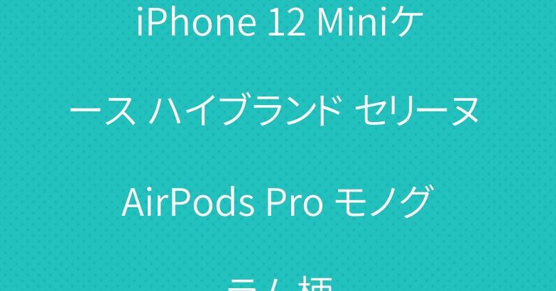iPhone 12 Miniケース ハイブランド セリーヌ AirPods Pro モノグラム柄