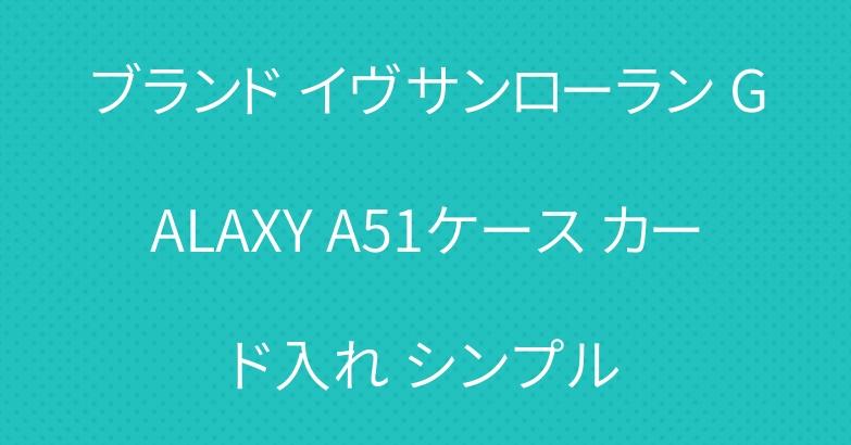 ブランド イヴサンローラン GALAXY A51ケース カード入れ シンプル