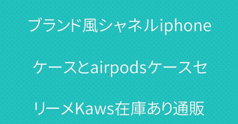 ブランド風シャネルiphoneケースとairpodsケースセリーメKaws在庫あり通販