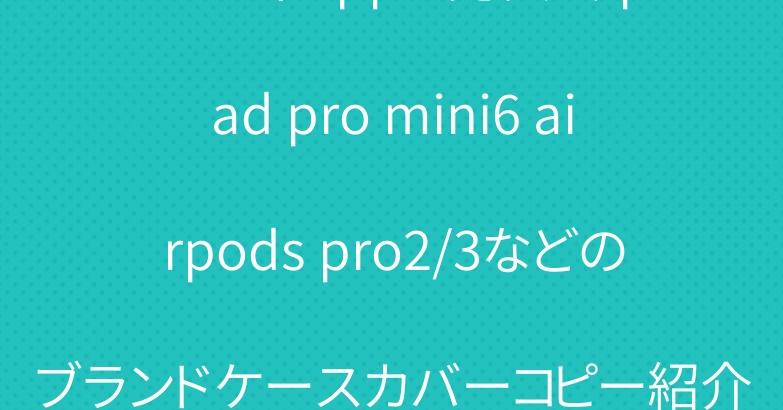 2021年apple発表会ipad pro mini6 airpods pro2/3などのブランドケースカバーコピー紹介