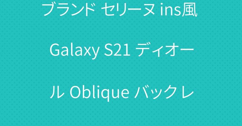 ブランド セリーヌ ins風 Galaxy S21 ディオール Oblique バック レディース