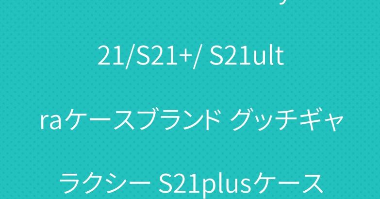 シュプリーム Galaxy S21/S21+/ S21ultraケースブランド グッチギャラクシー S21plusケースファッション大人気