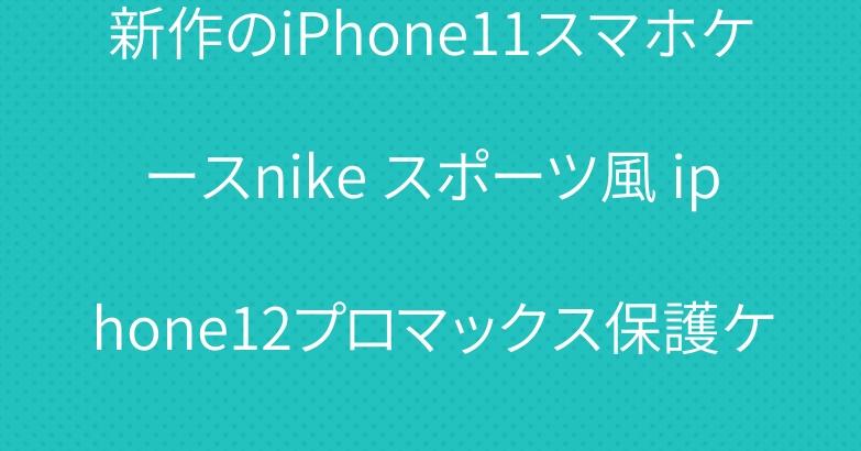 新作のiPhone11スマホケースnike スポーツ風 iphone12プロマックス保護ケース