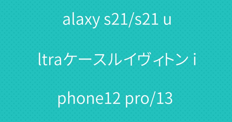ブランド Airtagケースgalaxy s21/s21 ultraケースルイヴィトン iphone12 pro/13 proマックスケースゴヤールカード入れ