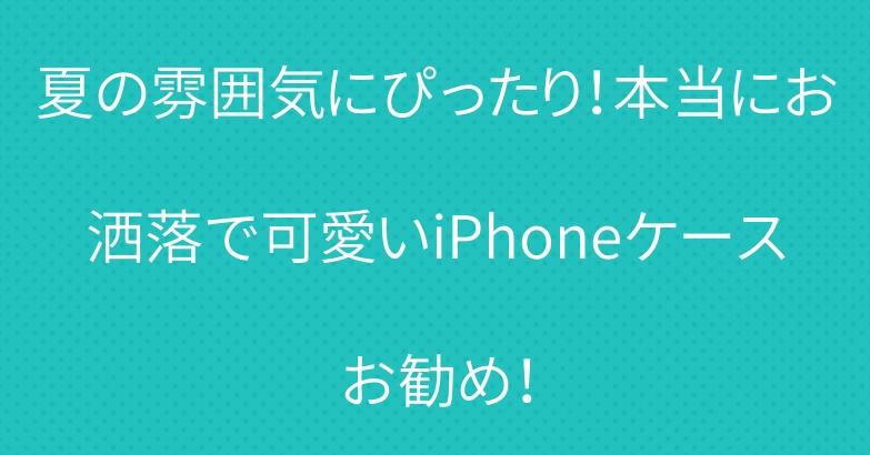 夏の雰囲気にぴったり!本当にお洒落で可愛いiPhoneケースお勧め!
