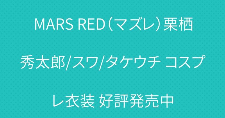MARS RED(マズレ)栗栖秀太郎/スワ/タケウチ コスプレ衣装 好評発売中