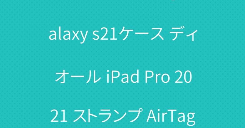 ハイブランド ルイヴィトン Galaxy s21ケース ディオール iPad Pro 2021 ストランプ AirTag バッグ型