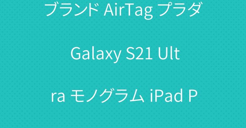 ブランド AirTag プラダ Galaxy S21 Ultra モノグラム iPad Pro 2021 財布バッグ型