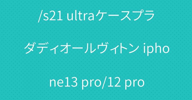 ブランド galaxy s21/s21 ultraケースプラダディオールヴィトン iphone13 pro/12 pro maxケース人気airtagケース