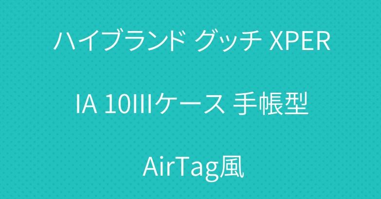 ハイブランド グッチ XPERIA 10IIIケース 手帳型 AirTag風