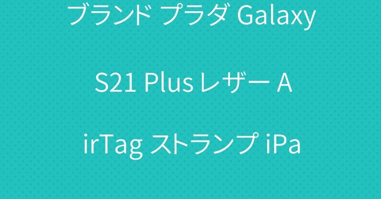 ブランド プラダ Galaxy S21 Plus レザー AirTag ストランプ iPad Pro 2021 手帳型