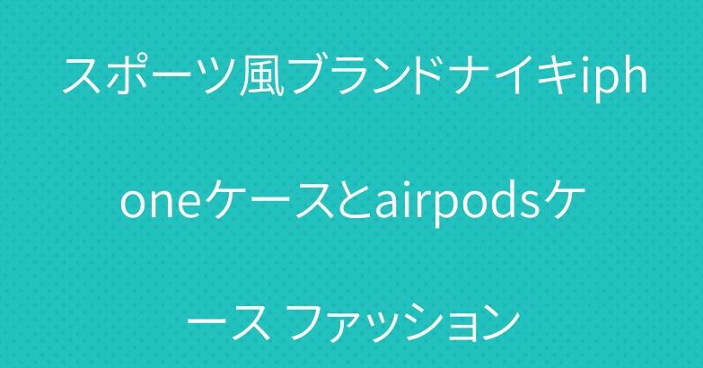 スポーツ風ブランドナイキiphoneケースとairpodsケース ファッション