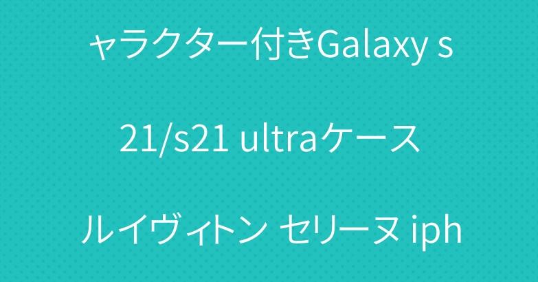 ブランド Airtagケースキャラクター付きGalaxy s21/s21 ultraケースルイヴィトン セリーヌ iphone12 pro/13 pro maxケースお洒落人気