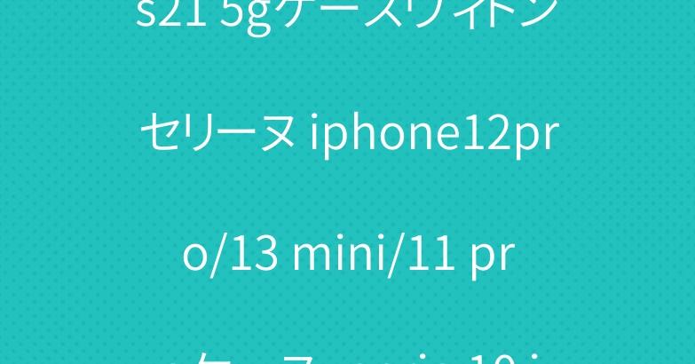 個性シュプリーム galaxy s21 5gケースヴィトン セリーヌ iphone12pro/13 mini/11 proケースxperia 10 iiiケースバッグ型ブランド人気