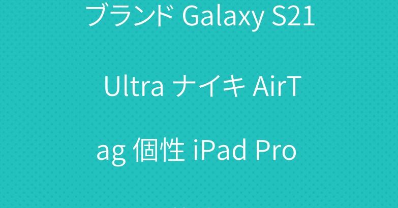ブランド Galaxy S21 Ultra ナイキ AirTag 個性 iPad Pro 2021 芸能人愛用