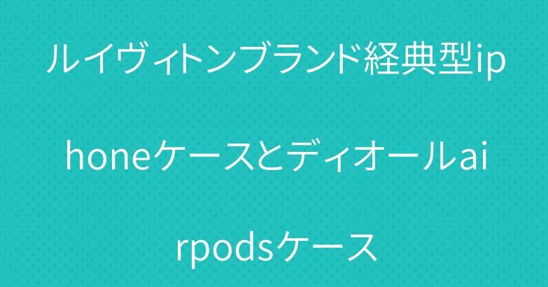 ルイヴィトンブランド経典型iphoneケースとディオールairpodsケース