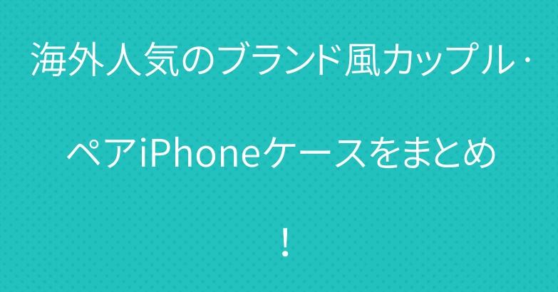 海外人気のブランド風カップル·ペアiPhoneケースをまとめ!