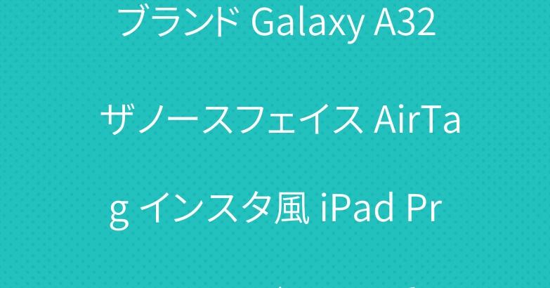 ブランド Galaxy A32 ザノースフェイス AirTag インスタ風 iPad Pro 2021 レディース愛用