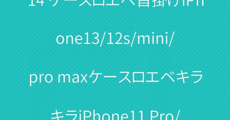 【2021新作】iPhone 14 ケースロエベ首掛けiPhone13/12s/mini/pro maxケースロエベキラキラiPhone11 Pro/Pro Maxケースロエベ軽量