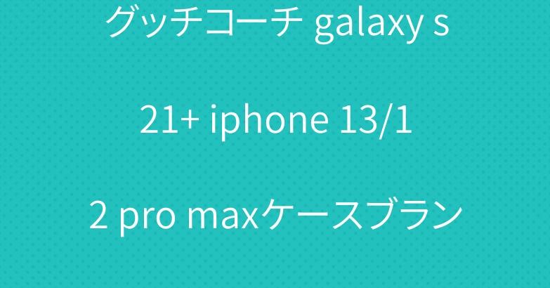 グッチコーチ galaxy s21+ iphone 13/12 pro maxケースブランド激安コピー
