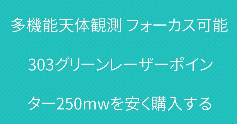 多機能天体観測 フォーカス可能 303グリーンレーザーポインター250mwを安く購入する