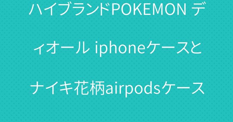 ハイブランドPOKEMON ディオール iphoneケースとナイキ花柄airpodsケース