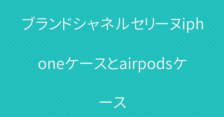 ブランドシャネルセリーヌiphoneケースとairpodsケース