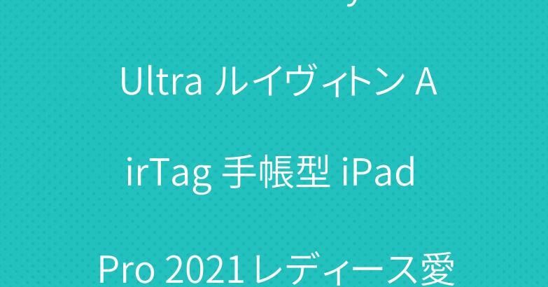 ブランド Galaxy S21 Ultra ルイヴィトン AirTag 手帳型 iPad Pro 2021 レディース愛用