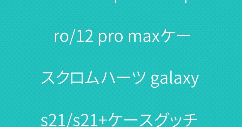 ブランド iphone13 pro/12 pro maxケースクロムハーツ galaxy s21/s21+ケースグッチ 人気
