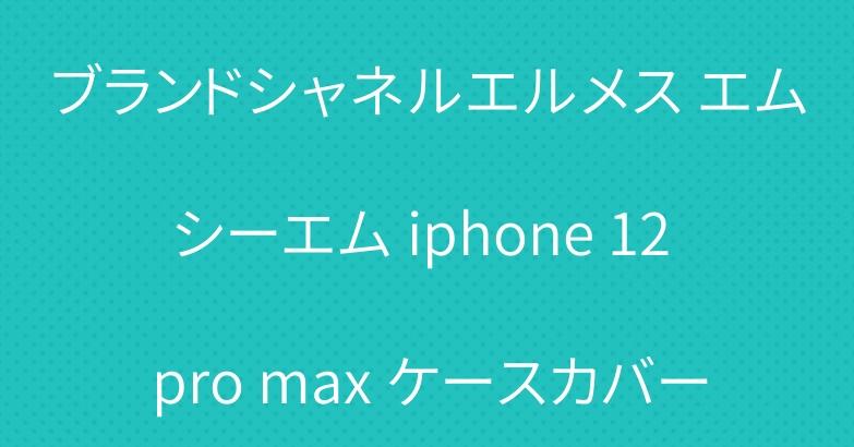 ブランドシャネルエルメス エムシーエム iphone 12 pro max ケースカバー