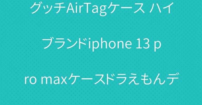 グッチAirTagケース ハイブランドiphone 13 pro maxケースドラえもんディズニーコラボ