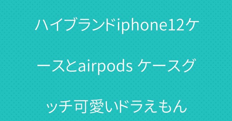 ハイブランドiphone12ケースとairpods ケースグッチ可愛いドラえもん