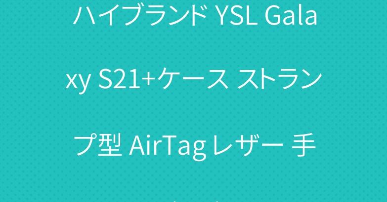 ハイブランド YSL Galaxy S21+ケース ストランプ型 AirTag レザー 手帳型