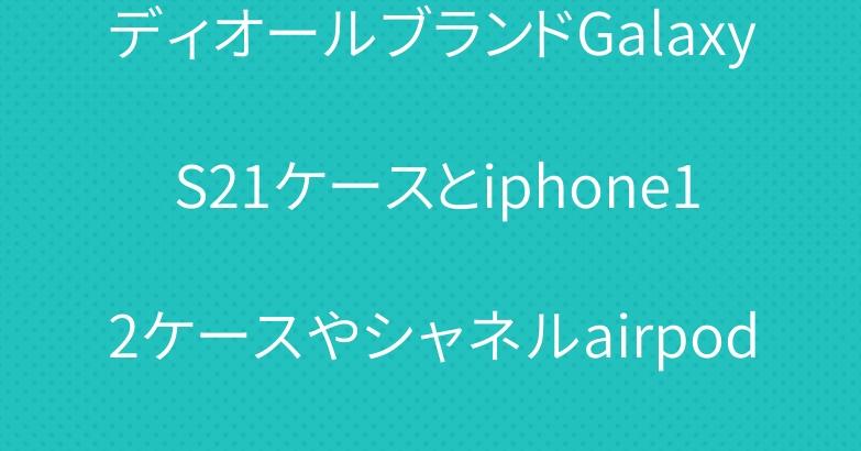 ディオールブランドGalaxy S21ケースとiphone12ケースやシャネルairpods proケース