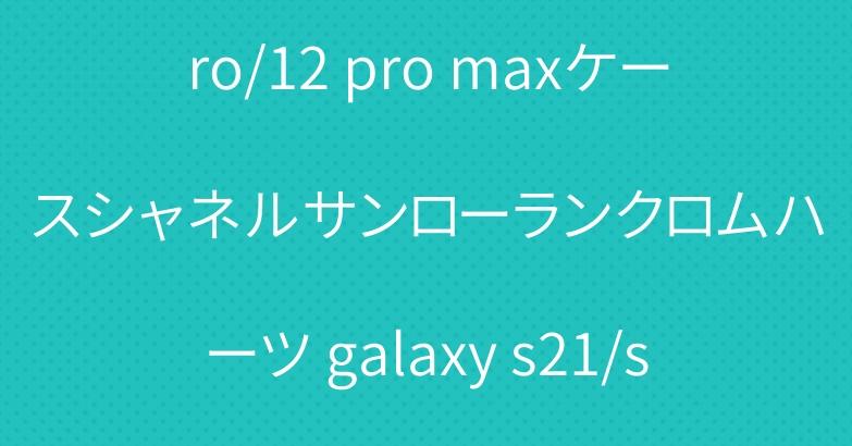 ブランド iphone13 pro/12 pro maxケースシャネルサンローランクロムハーツ galaxy s21/s21 plusケースairtagケース人気