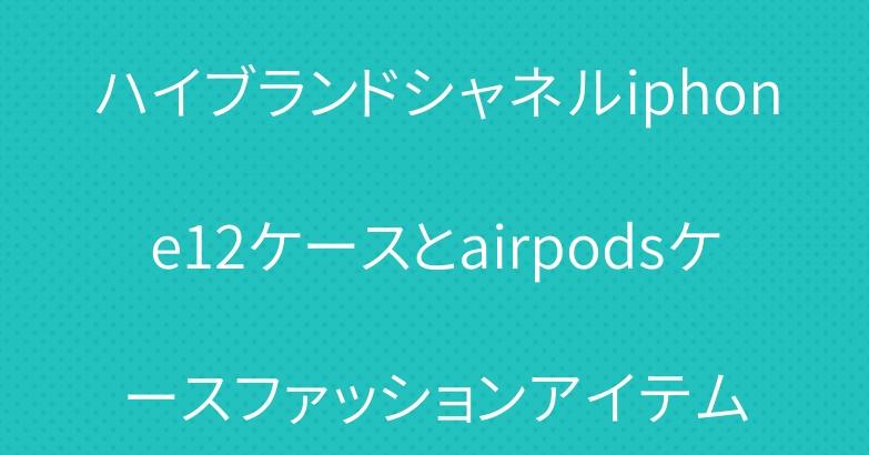 ハイブランドシャネルiphone12ケースとairpodsケースファッションアイテム